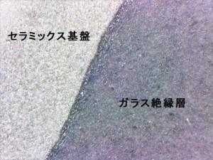 絶縁層形成基板 拡大写真